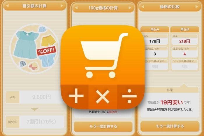 ショッピングでの値段比較や割引計算に役立つアプリ「お買い物電卓 」