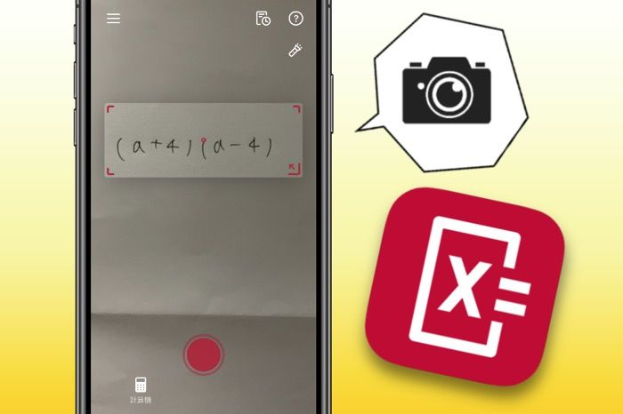 カメラで数式を撮るだけで答えを表示する計算アプリ「Photomath(フォトマス)」