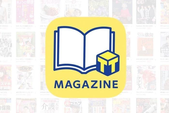 「Tマガジン」とは? 月440円で550誌もの雑誌が読み放題、ラインナップや特徴をレビュー
