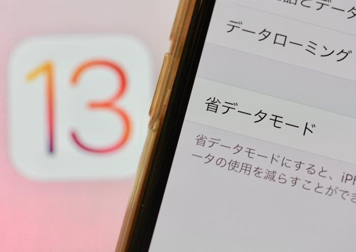 【iOS13】速度制限を防げる、データ通信量を節約する設定が便利