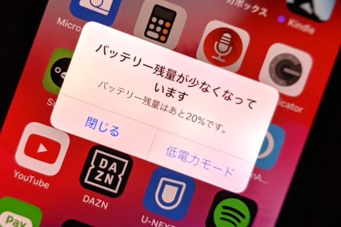 iPhoneバッテリーの減りが早い時、電池を節約して駆動時間を長持ちさせる19の方法
