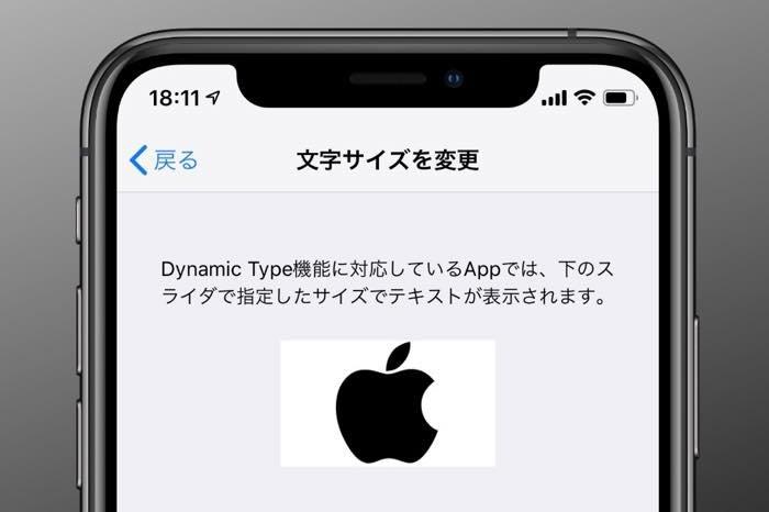 iPhoneでフォントサイズ(文字サイズ)を変更する方法