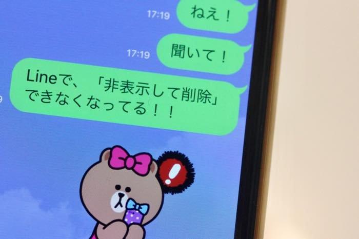 【LINE】友だちを非表示削除ができなくなったーー原因はバージョンアップによる仕様変更