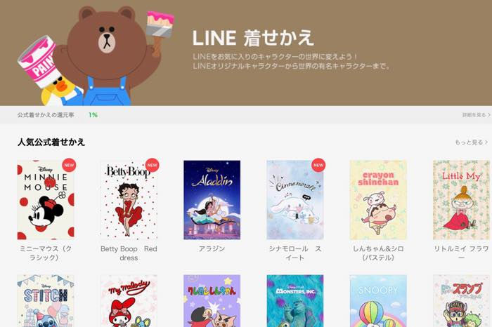 LINEで着せ替えをプレゼントする方法 プレゼント(購入)できない理由も解説【iPhone/Android】