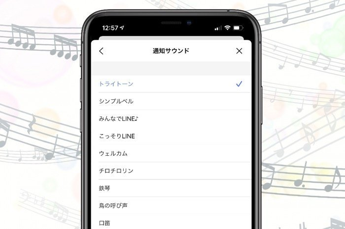 LINEの通知音・着信音を変更する方法まとめ【iPhone/Android】