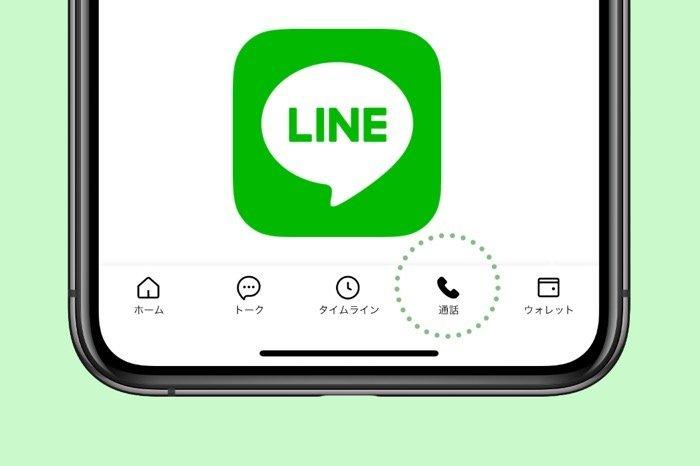 LINEの「ニュース」タブを非表示にする方法、「通話」タブに変更できる
