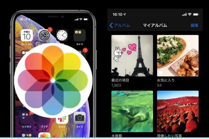 iPhoneのアルバム機能で写真を整理する基本テク──アルバム作成・写真移動・管理・編集(名称変更/並べ替え/削除)の方法を解説