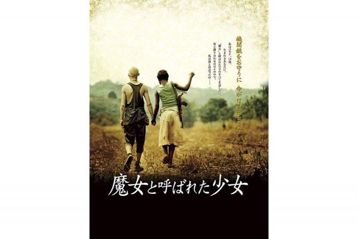コンゴの子ども兵の過酷な現実と儚い希望、映画『魔女と呼ばれた少女』が問いかける日本との関わり
