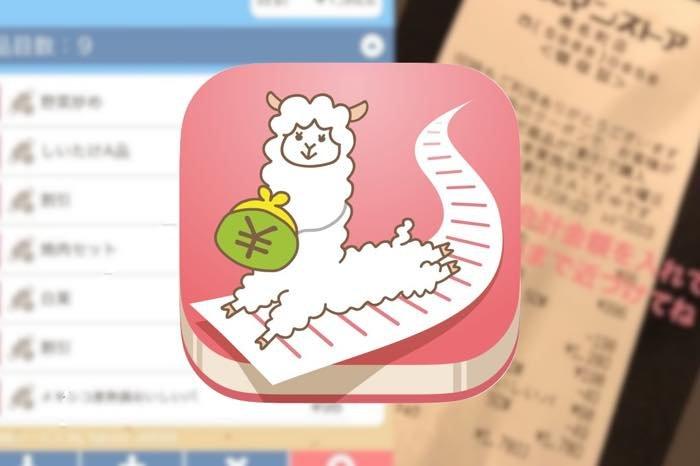 レシート読み取り特化、無理なく続けられる家計簿アプリ「レシーピ!」