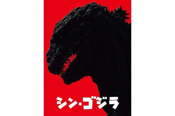 現代の日本を克明に描いた庵野秀明監督の大ヒット作──映画『シン・ゴジラ』