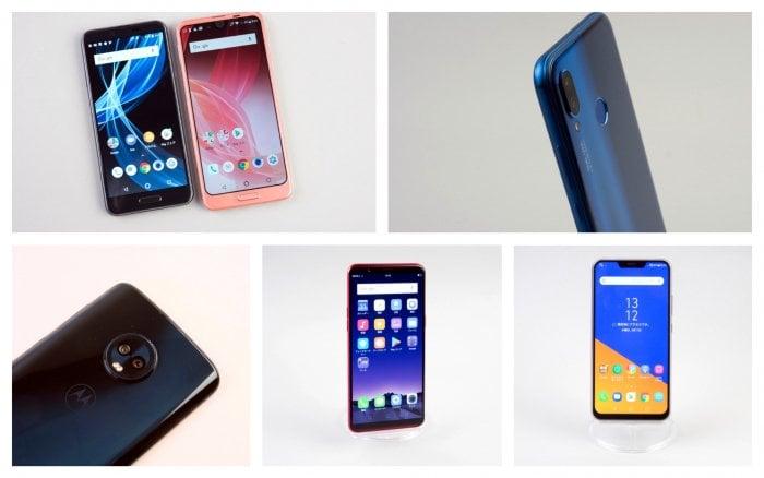 【2018年後半】最新SIMフリースマホ、おすすめベスト5機種 すべて詳細レビュー付き