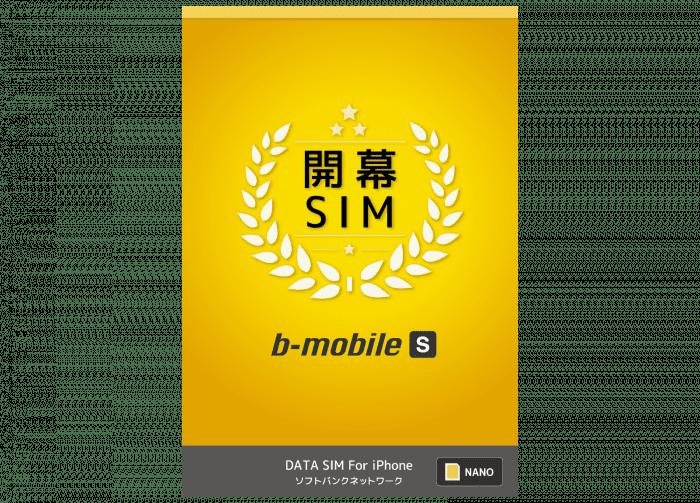 日本通信、ソフトバンクのiPhoneで使える格安SIM「b-mobile S 開幕SIM」を発売