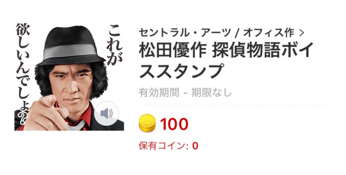 【LINEスタンプ】「松田優作 探偵物語ボイススタンプ」が登場、工藤俊作の声が響く