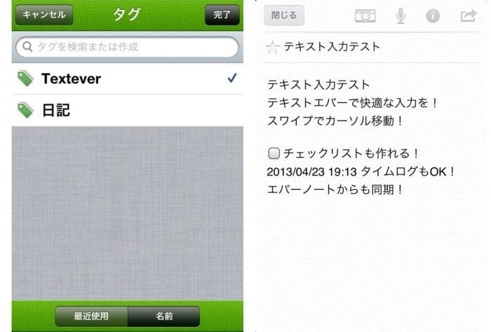 TextEver Pro