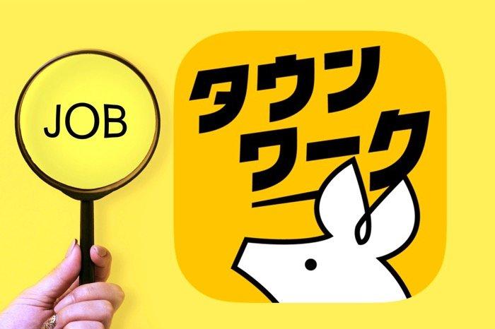 ユニークな検索機能に注目、求人数トップクラスの定番バイト探しアプリ「タウンワーク」