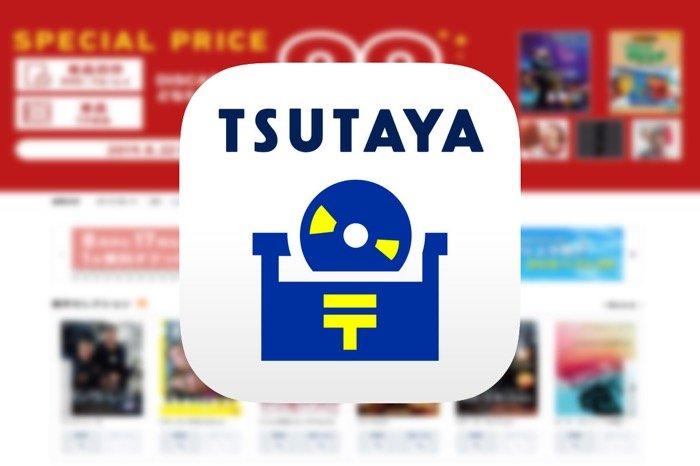 ツタヤディスカス(TSUTAYA DISCAS)を解約・退会する方法と注意点