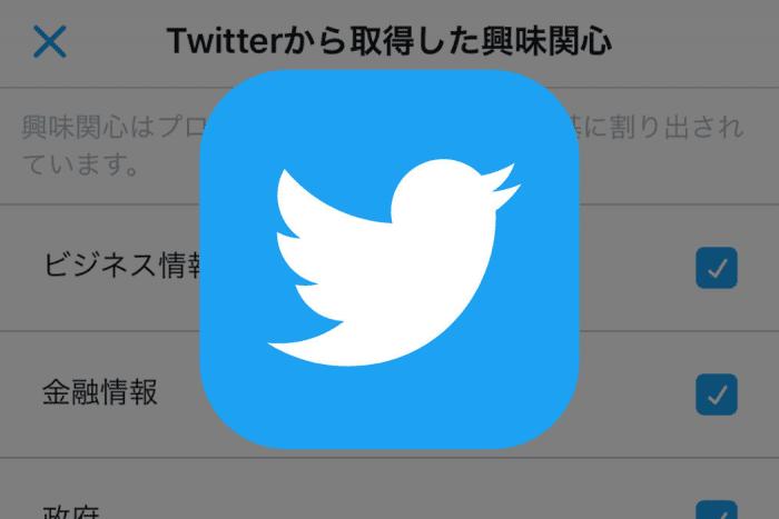 Twitterから取得した興味関心
