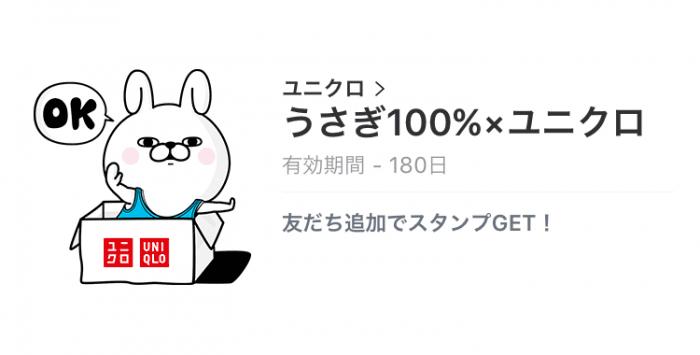 【無料LINEスタンプ】「うさぎ100%xユニクロ」が登場、配布期間は7月18日まで