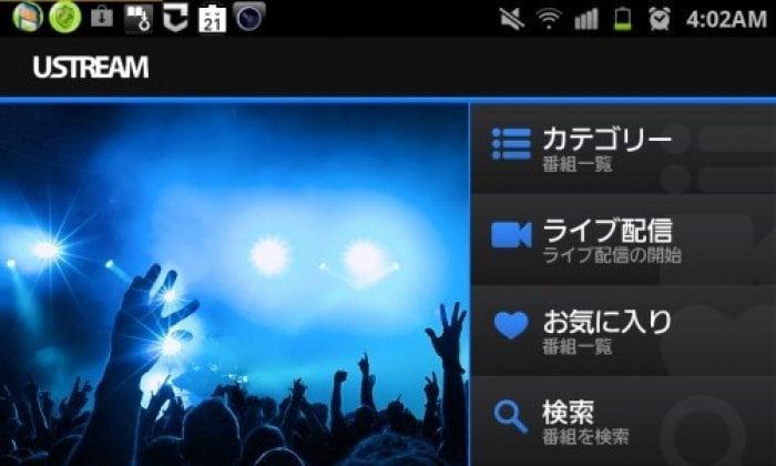 「Ustream」のアプリがアップデート、画面回転対応やデザイン変更など