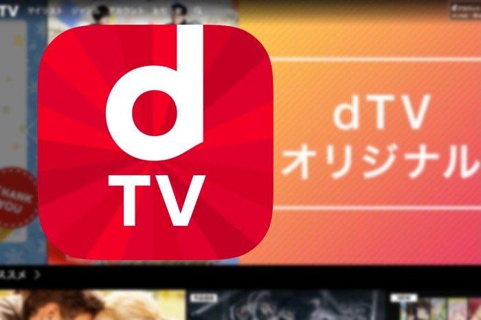 「dTV」のメリット・デメリットは? 月500円で12万本の超コスパ、その実力をチェック