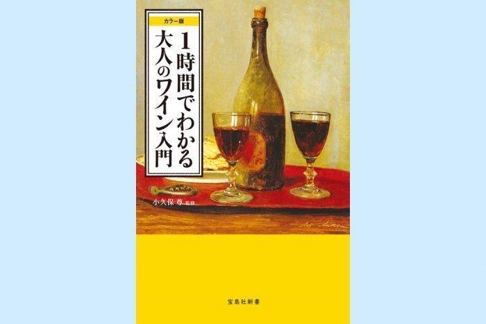 大人なら身に付けたい、ワインの常識──1時間でわかる大人のワイン入門(今週のおすすめ本)