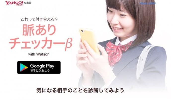 「これって付き合える? 脈ありチェッカーβ」with Watson