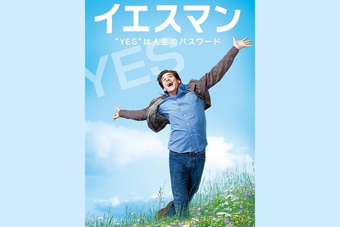 """映画『イエスマン """"YES""""は人生のパスワード』が教えてくれる、人生を前向きに過ごす方法"""