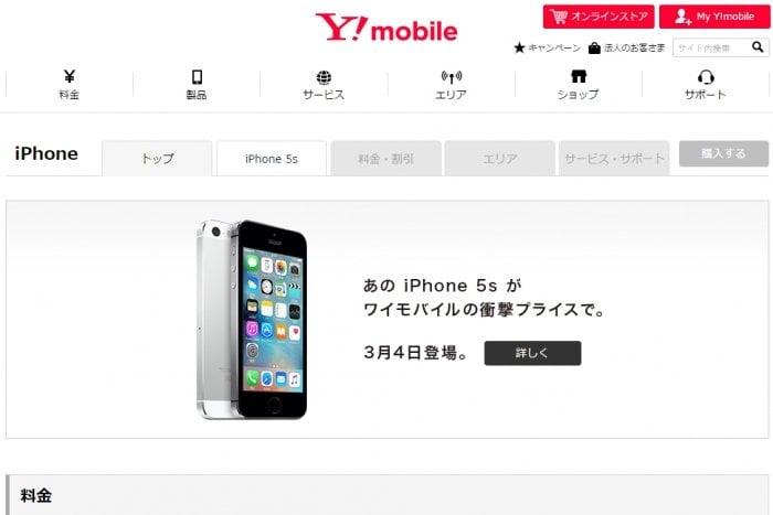 ワイモバイル、iPhone 5sの3月4日発売を発表