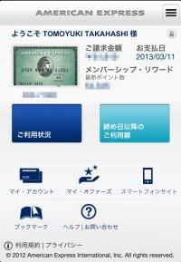 American Express JP トップ