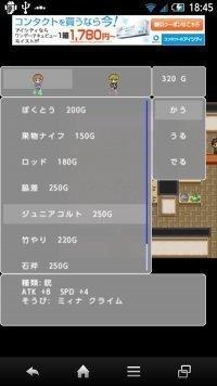 DotHome2【ホームRPG】 装備