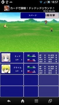 DotHome2【ホームRPG】 仲間