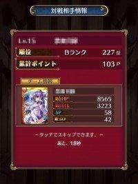 閃光神姫イージスコード
