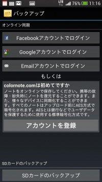 ColorNote
