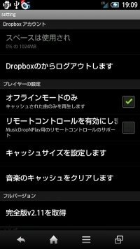 MusicDropNPlay for Dropbox 日本語表示