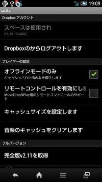 MusicDropNPlay for Dropbox 日本語表示