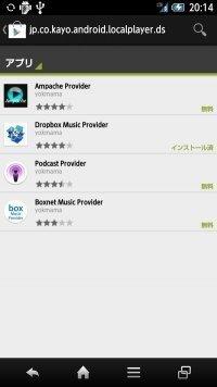 Dropbox Music Provider