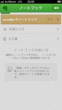 Evernote ノートブック