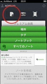 Evernote 新規ノート作成