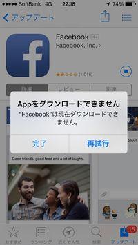 Facebookアップデート