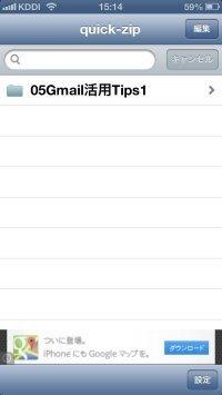 Gmail iPhone 解凍