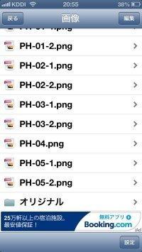 Gmail iPhone 画像
