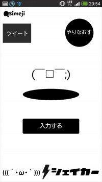 Simeji 顔文字シェイカー
