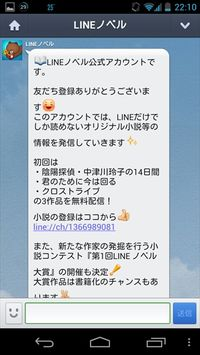 LINE ノベル