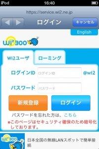 Wi-Fi 無線LAN ログイン