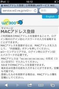 Wi-Fi 無線LAN MACアドレス登録