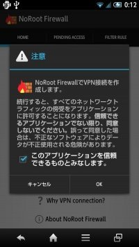 NoRootファイアウォール 警告画面