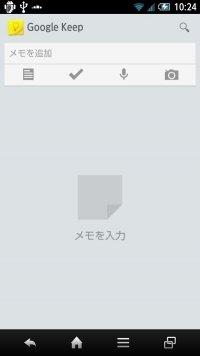 Google Keep メモ