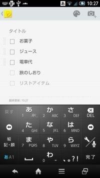 Google Keep リストメモ