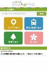 小田急沿線自然ふれあい歩道 お散歩ガイド トップ