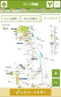 小田急沿線自然ふれあい歩道 お散歩ガイド 地図